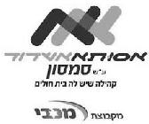 לוגו אסותא- ברוך סנדלר ז״ל