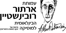 ארתור רובינשטיין - מודעות אבל