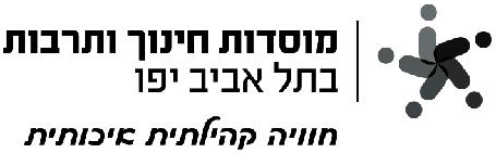 מוסדות חינוך תל אביב לוגו למודעות אבל